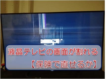 液晶テレビの画面が割れた