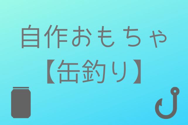 自作おもちゃ 【缶釣り】