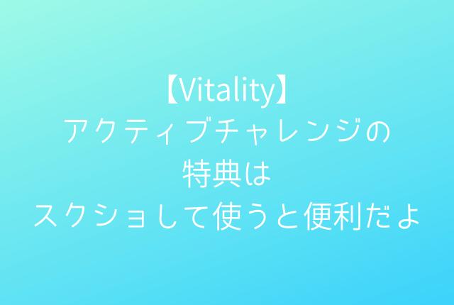 【Vitality】 アクティブチャレンジは スクショして使うと便利だよ