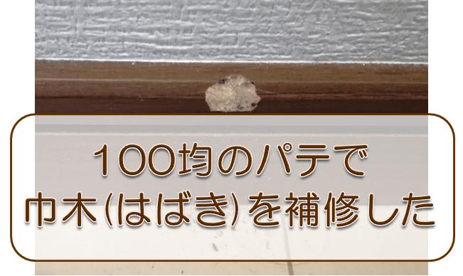 100均ウッドパテで巾木(はばき)を補修した