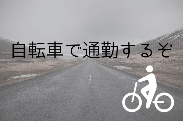 自転車で通勤するぞ