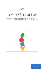 Googlepixel3a 旧携帯 コピー完了