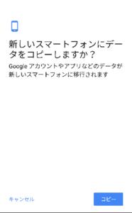 Googlepixel3a 新しいスマホデータ移行