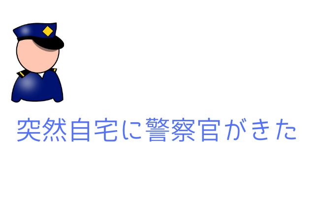 突然自宅に警察官がきた