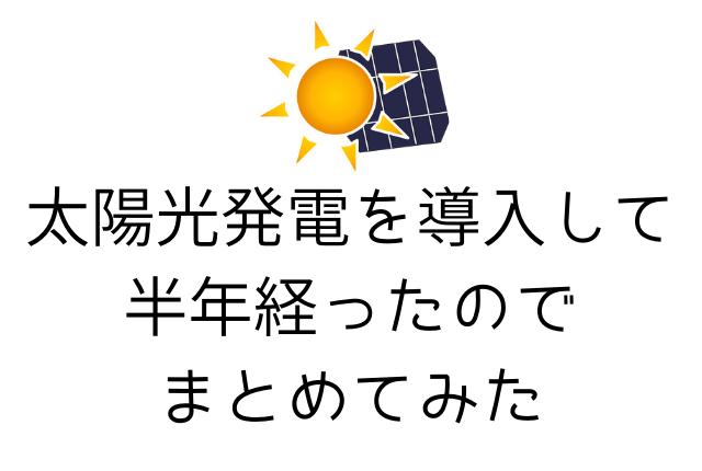 太陽光発電を導入して 半年経ったので まとめてみた
