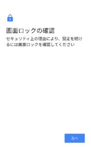 Googlepixel3a 画面 ロック ②