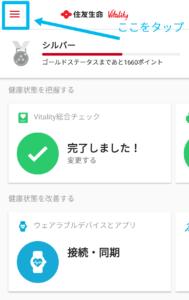 Vitalityアプリ
