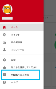 Vitalityアプリ お問い合わせ