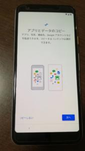 Googlepixel3a アプリとデータのコピー