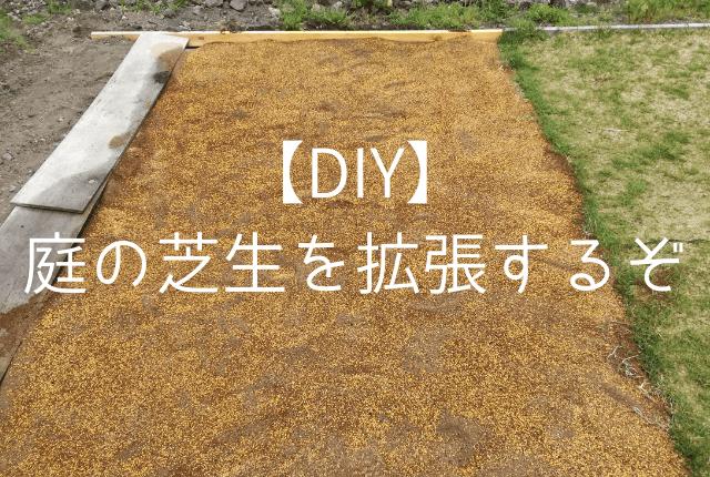 【DIY】 庭の芝生を拡張するぞ