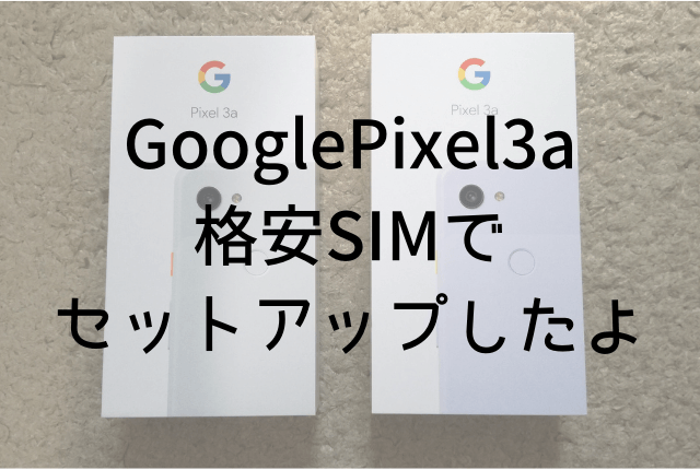 GooglePixel3a 格安SIMで セットアップしたよ