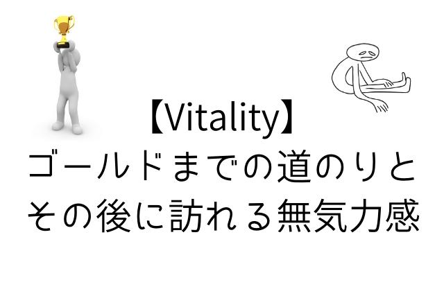 【Vitality】ゴールドまでの道のりと その後に訪れる無気力感