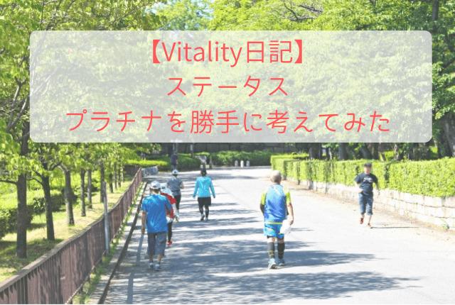 【Vitality日記】 ステータス プラチナを勝手に考えてみた