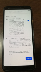 Googlepixel3a アップデートやアプリのインストール