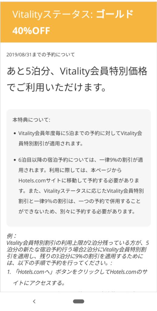 Vitality Hotels.com ゴールド