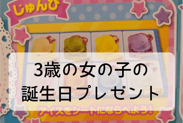 3歳の女の子の 誕生日プレゼント