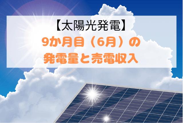【太陽光発電】 9か月目(6月)の 発電量と売電収入