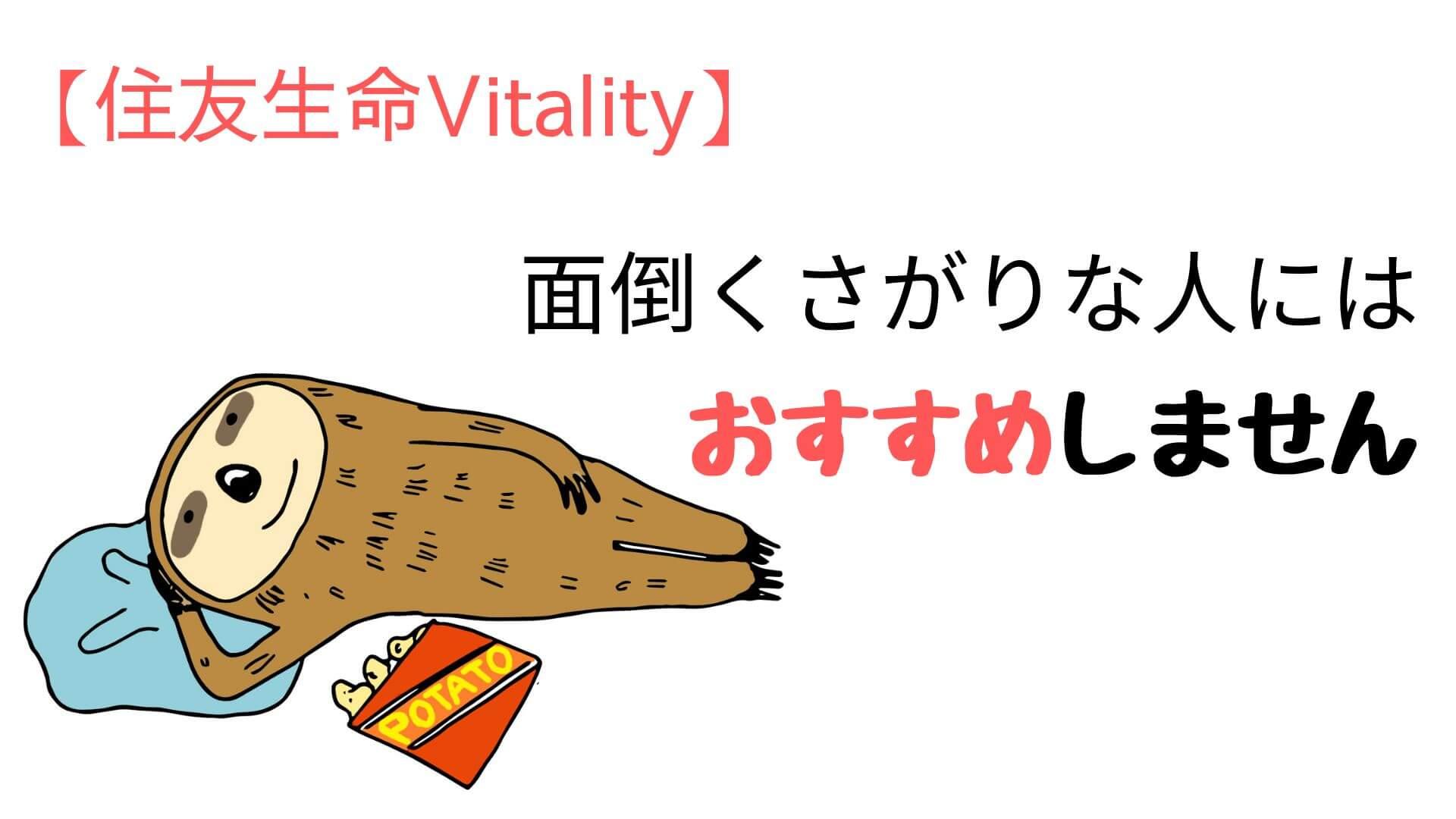 【住友生命Vitality】面倒くさがりな人にはおすすめしません