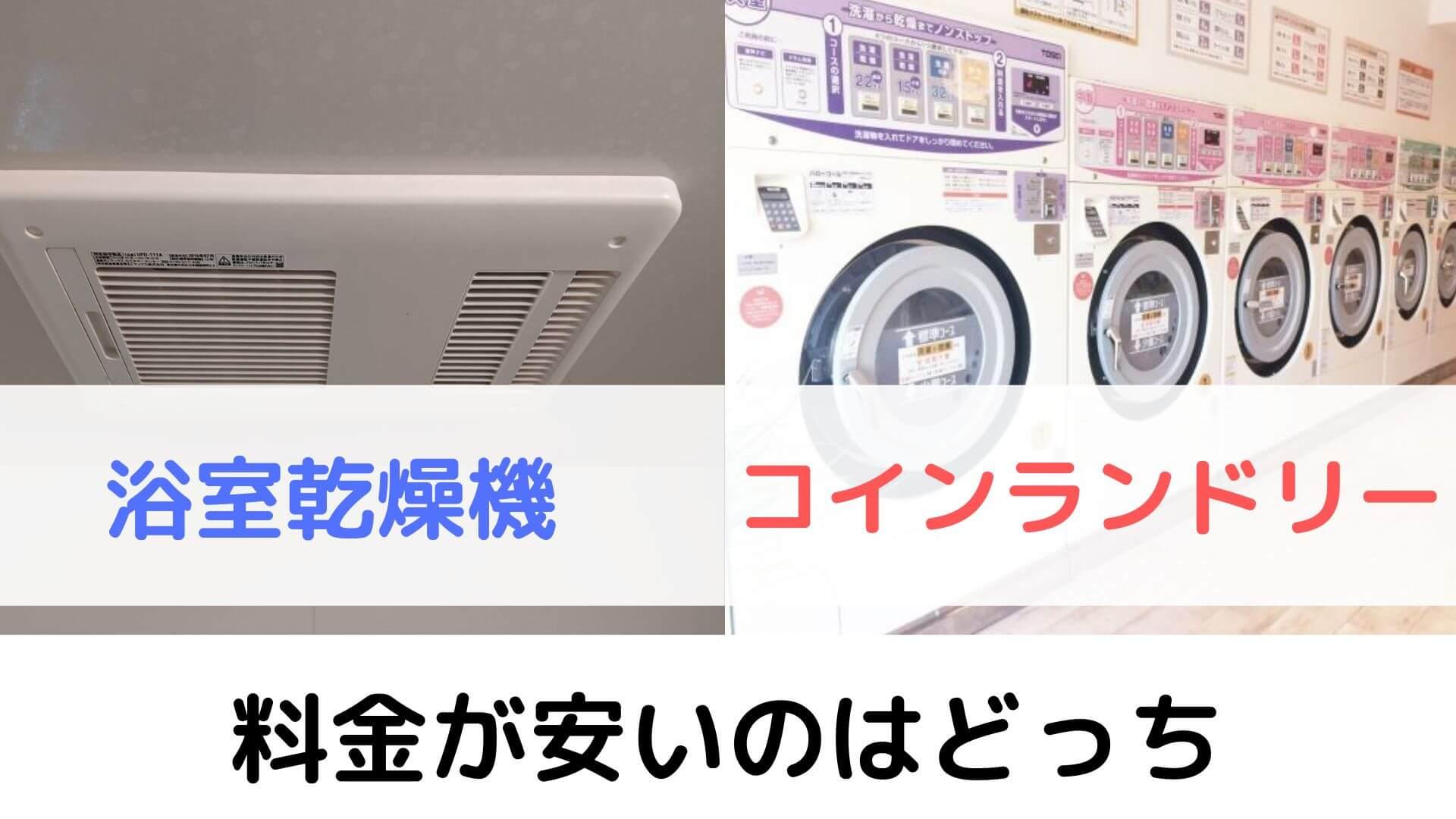 浴室乾燥機とコインランドリー