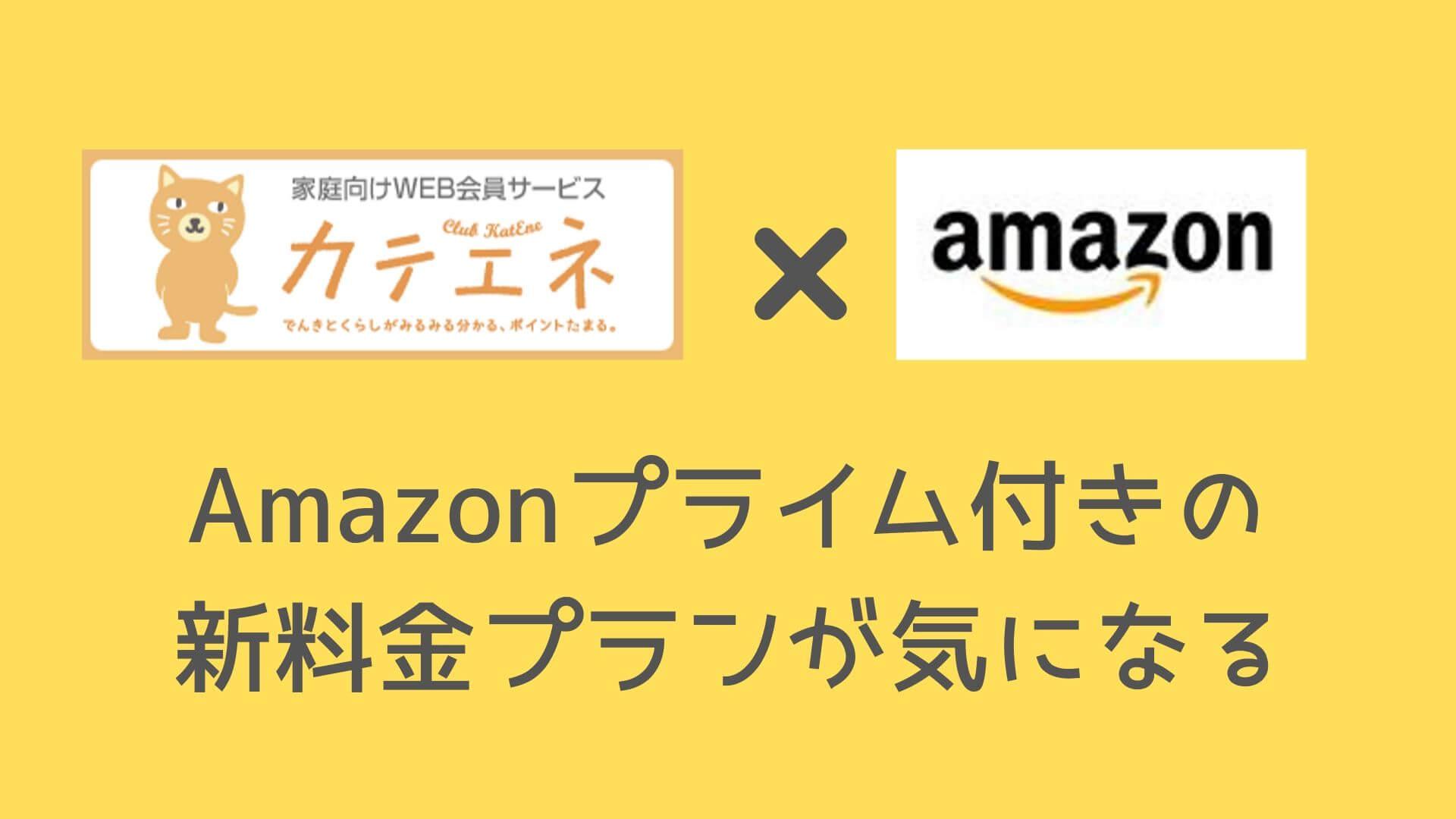 Amazonプライム付きの新料金プランが気になる