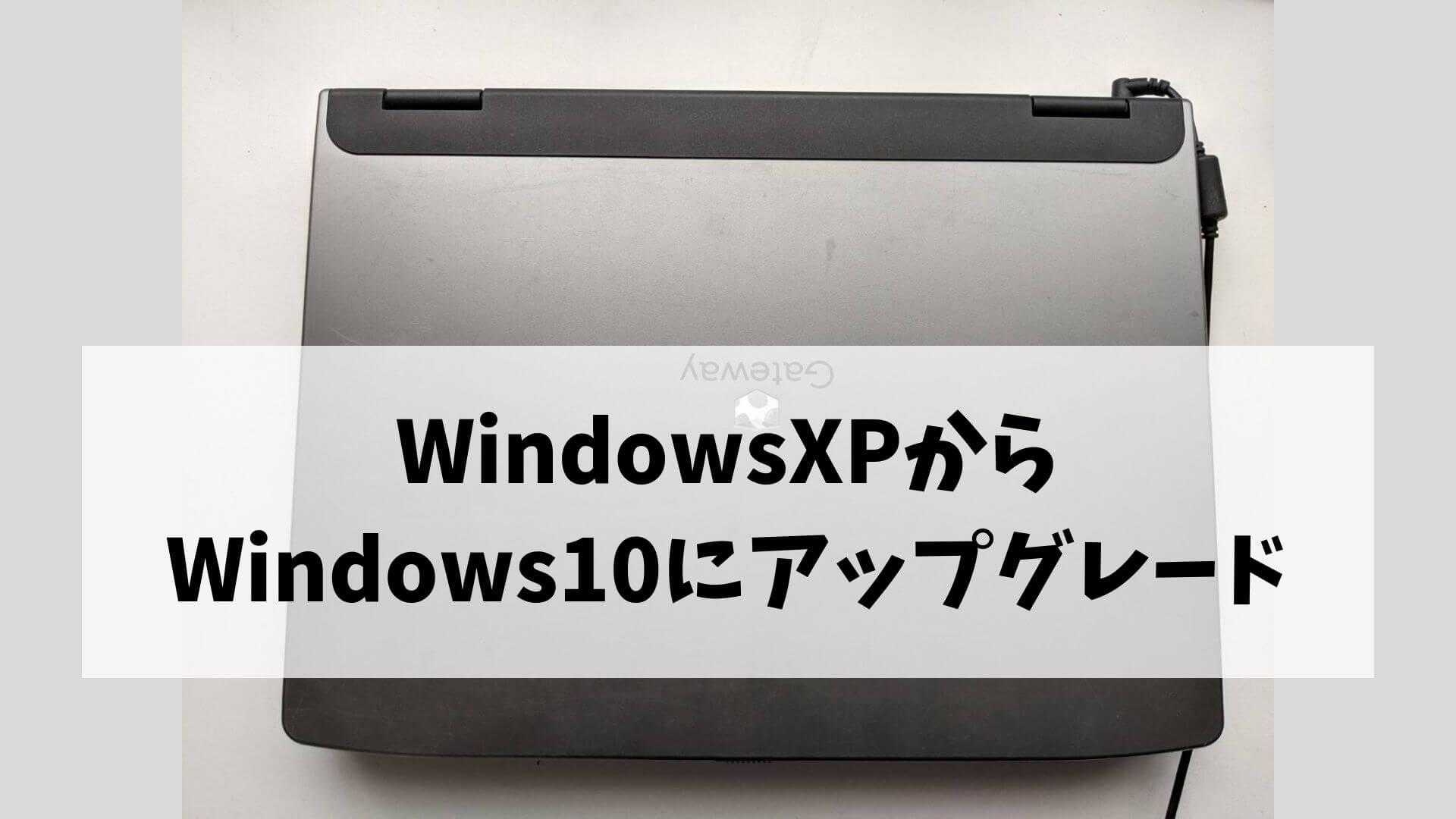 WindowsXPから Windows10にアップグレード