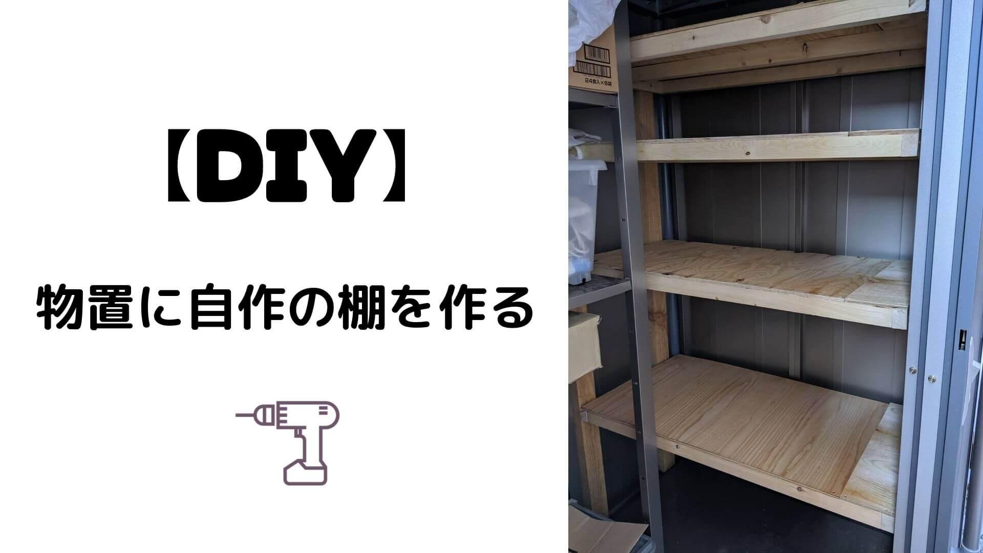 【DIY】自作の棚