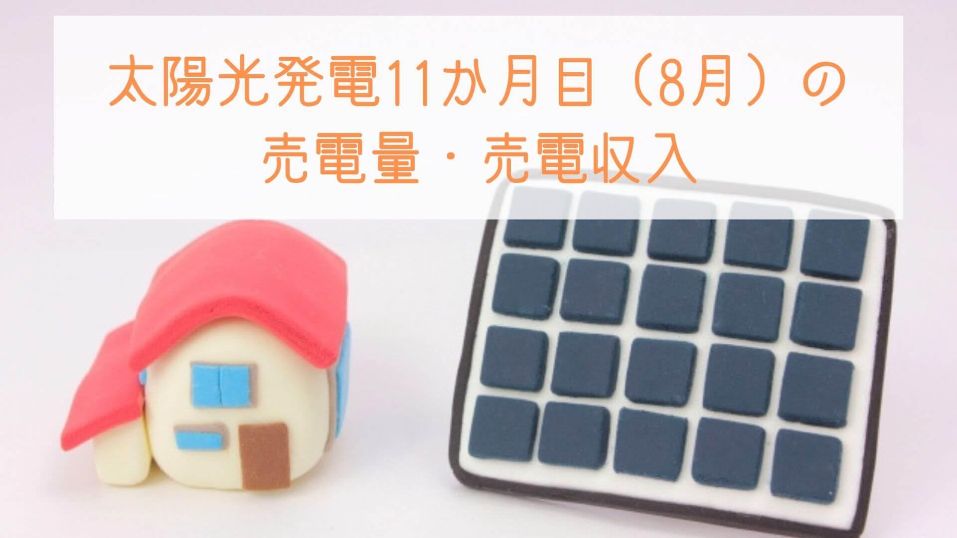 太陽光発電11か月目(8月)の 売電量・売電収入