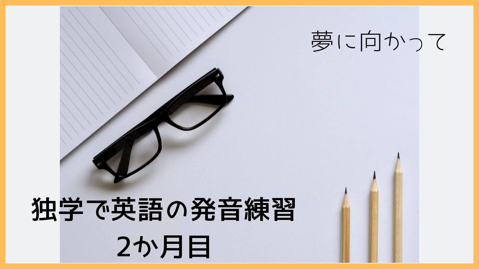 独学で英語の発音練習 2か月目