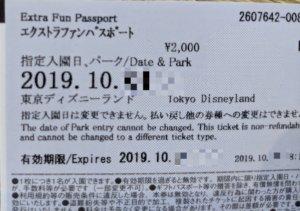 エクストラファンパスポート