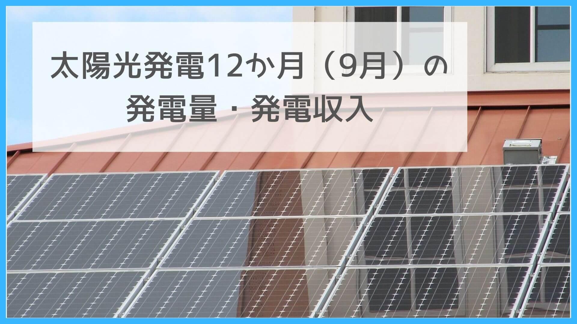 太陽光発電12か月(9月)の 発電量・発電収入