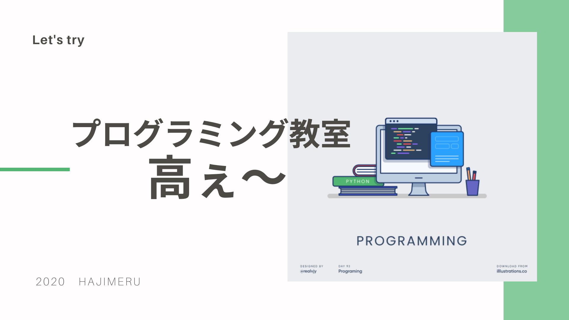 プログラミング教室 高ぇ~