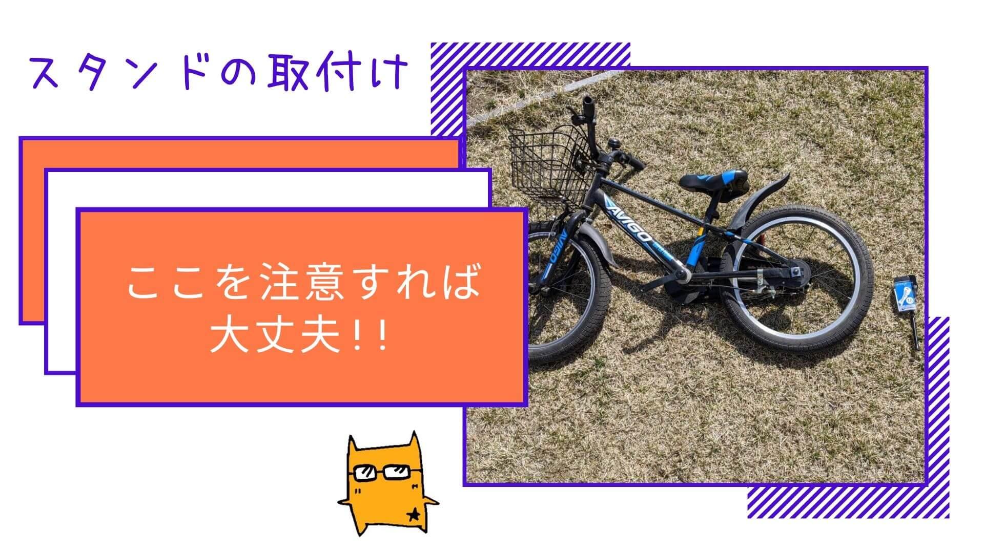 自転車のスタンドの取付け