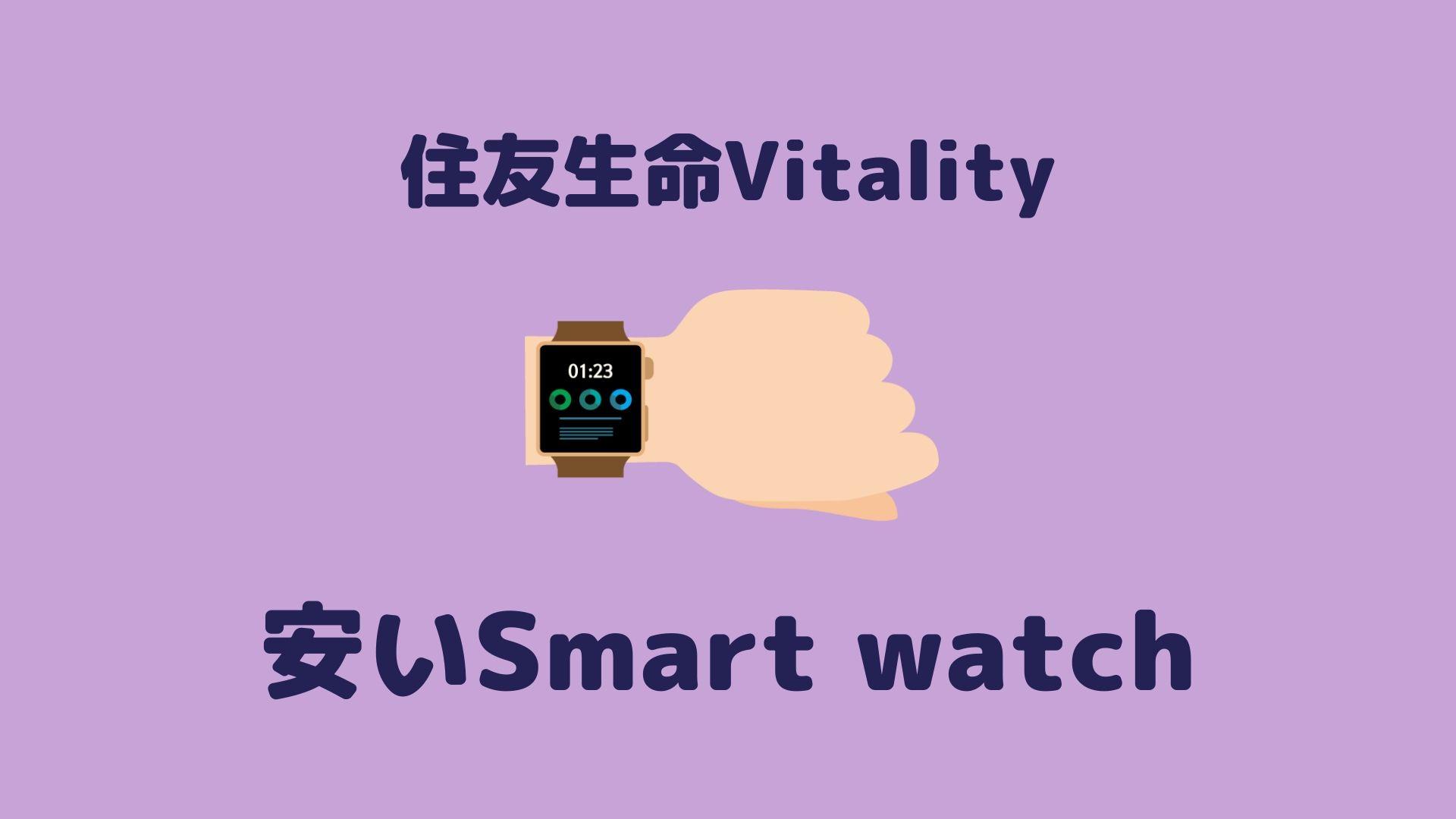 安いSmart watch