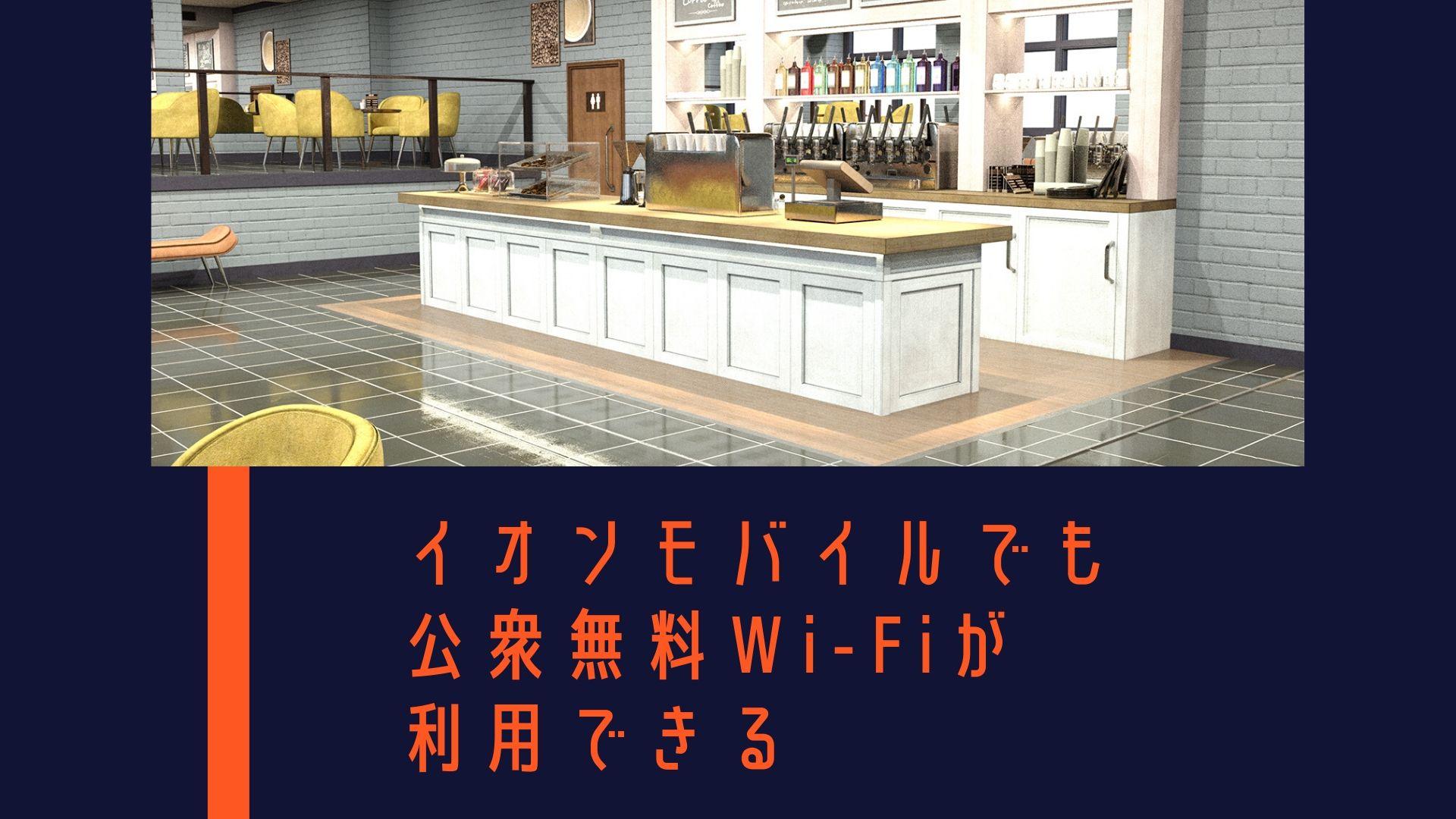 イオンモバイルでも公衆無料Wi-Fiを利用できる