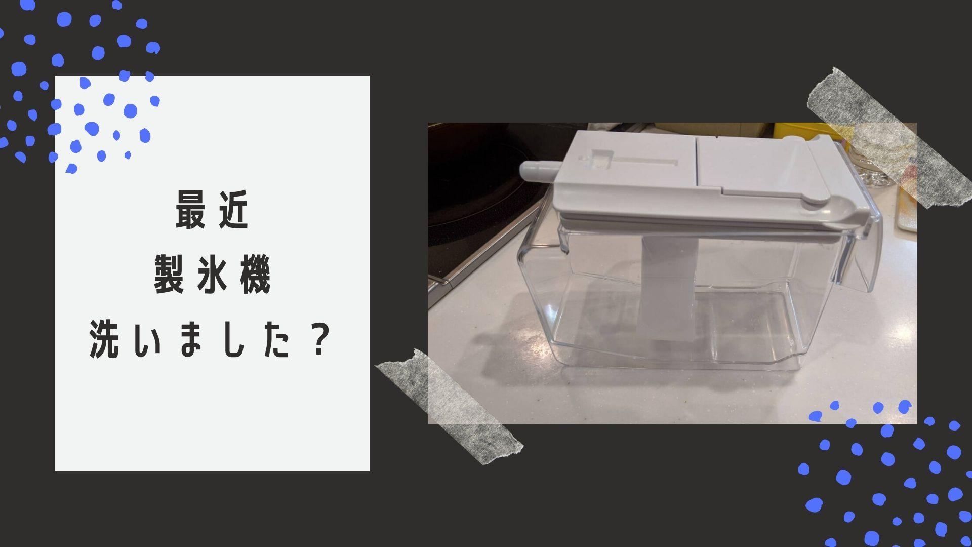 最近 製氷機 洗いました?