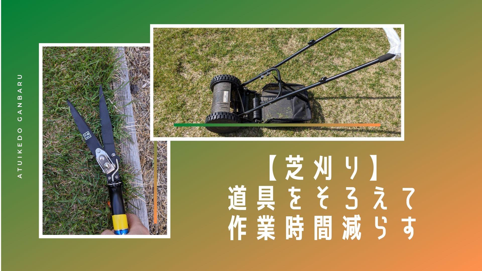 芝刈り ハサミ