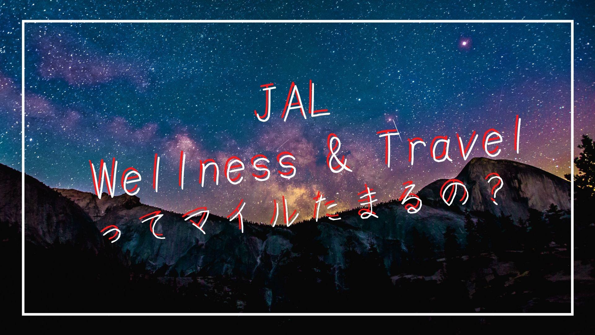 JAL Wellness&Travelってマイルたまるの?