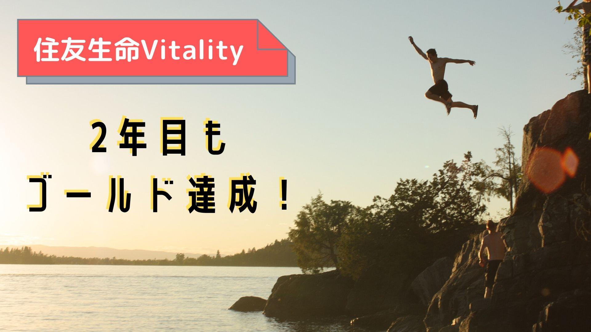 住友生命Vitality 2年目もゴールドを達成