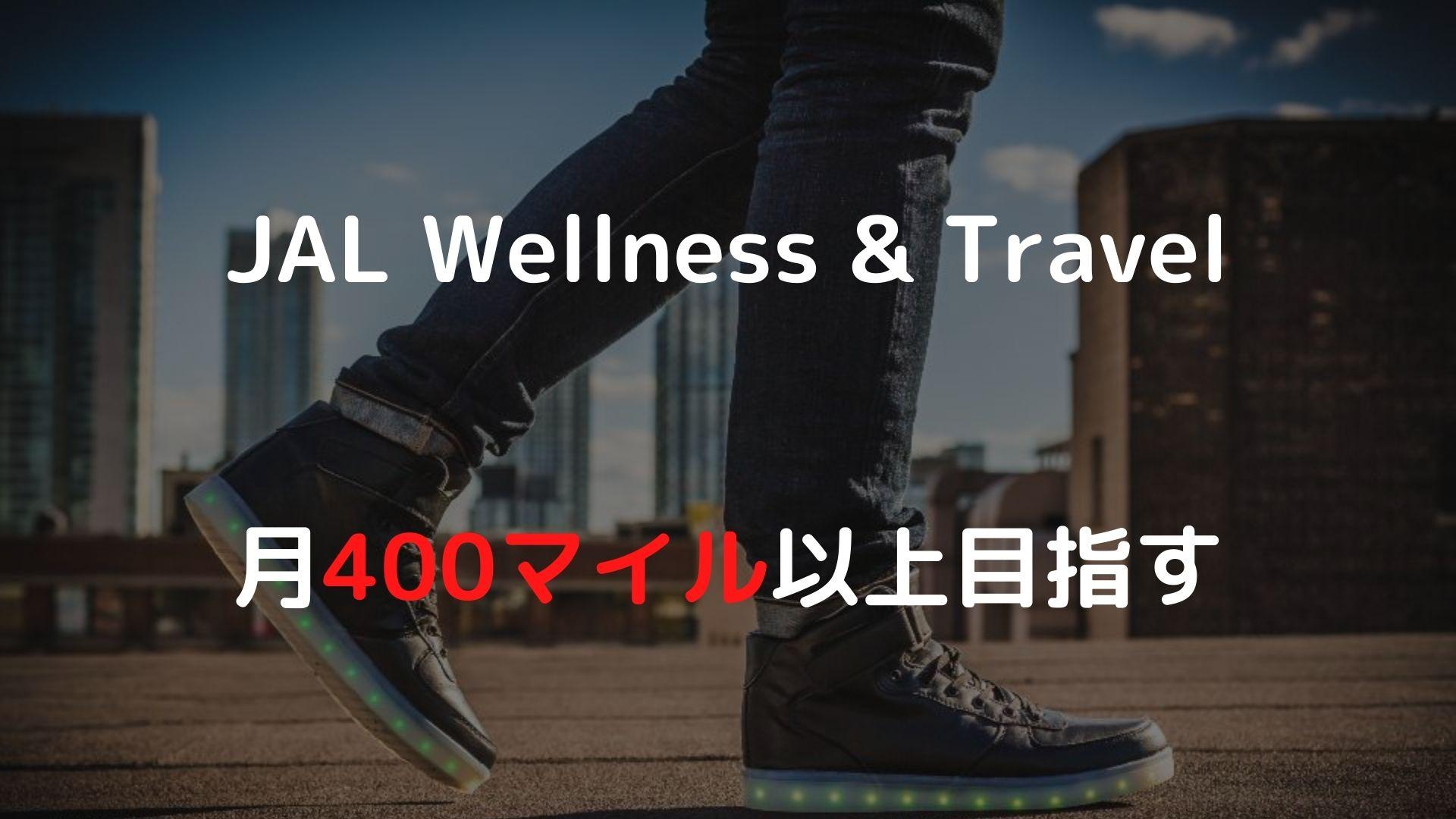 JAL Wellness & Travel 月400マイル以上目指す