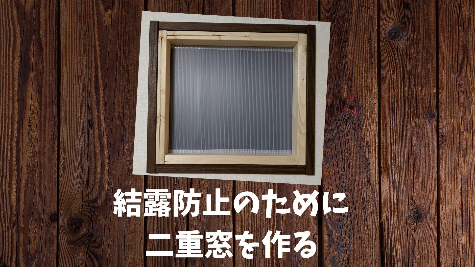 結露防止のために 二重窓を作る