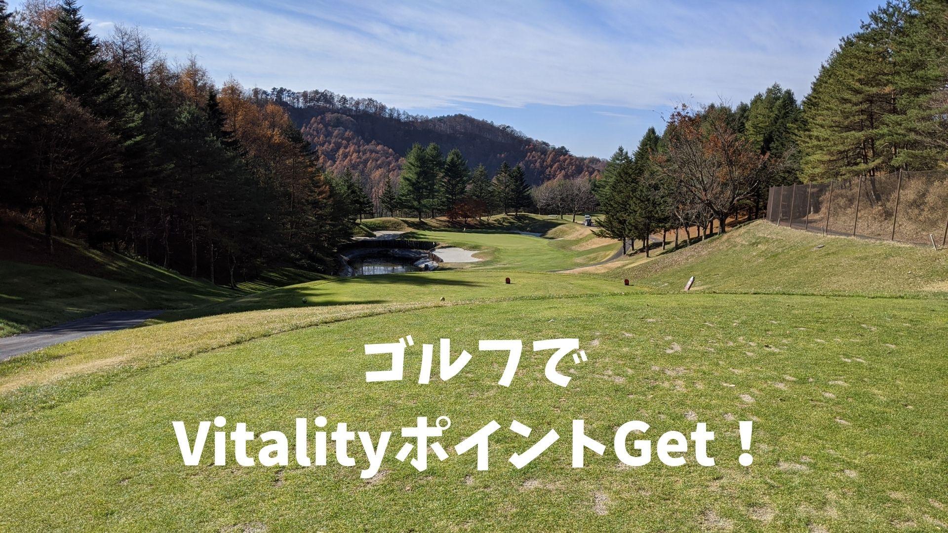ゴルフで VitalityポイントGet!