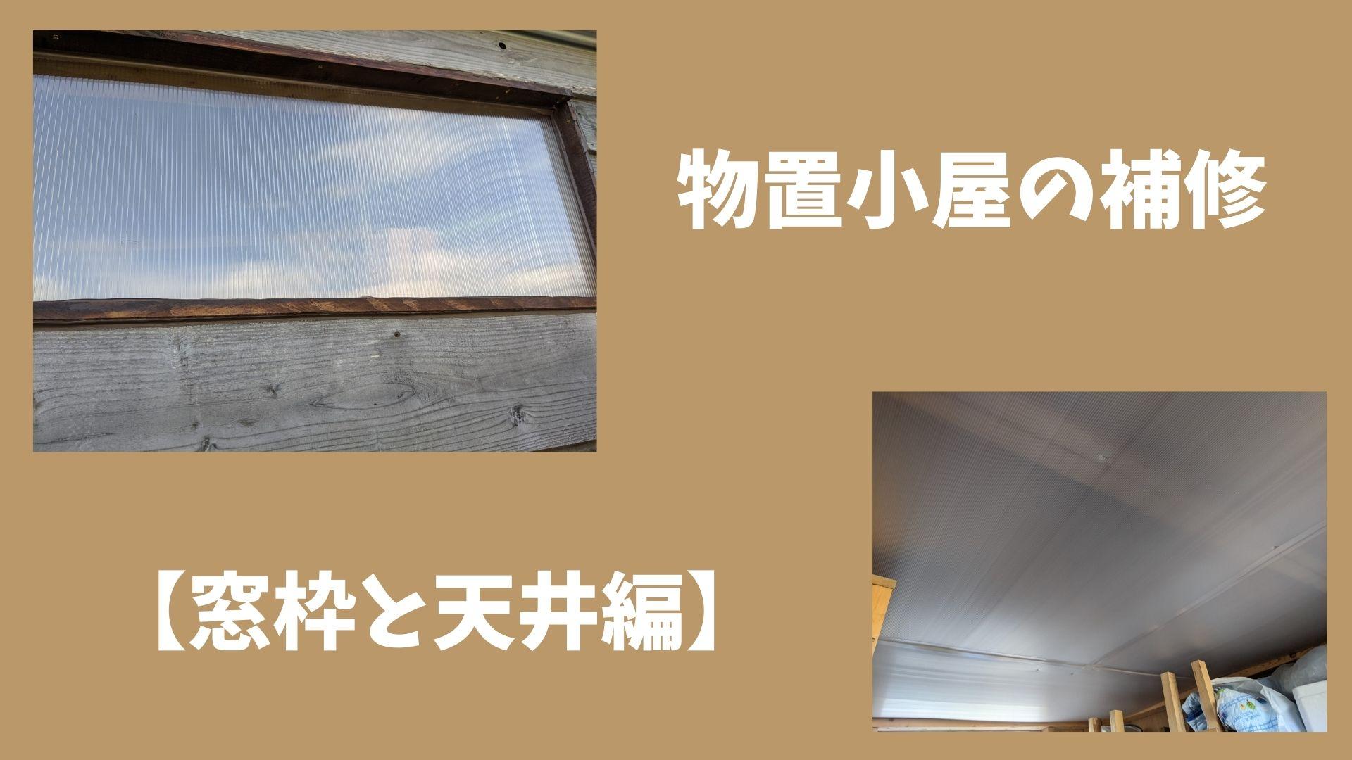 物置小屋の補修 窓枠と天井編