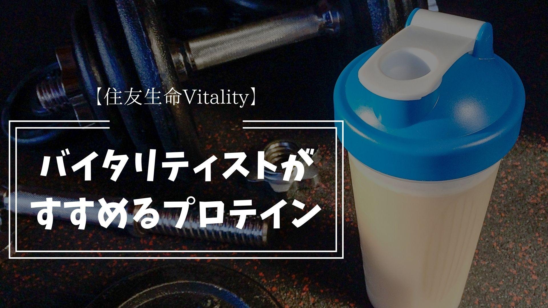 【住友生命Vitality】プロテイン