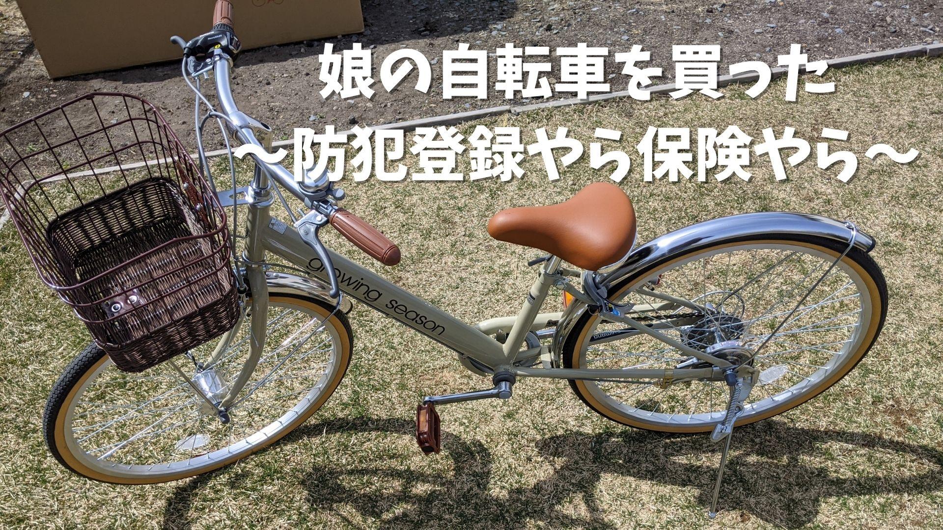 娘の自転車を買った ~防犯登録やら保険やら~