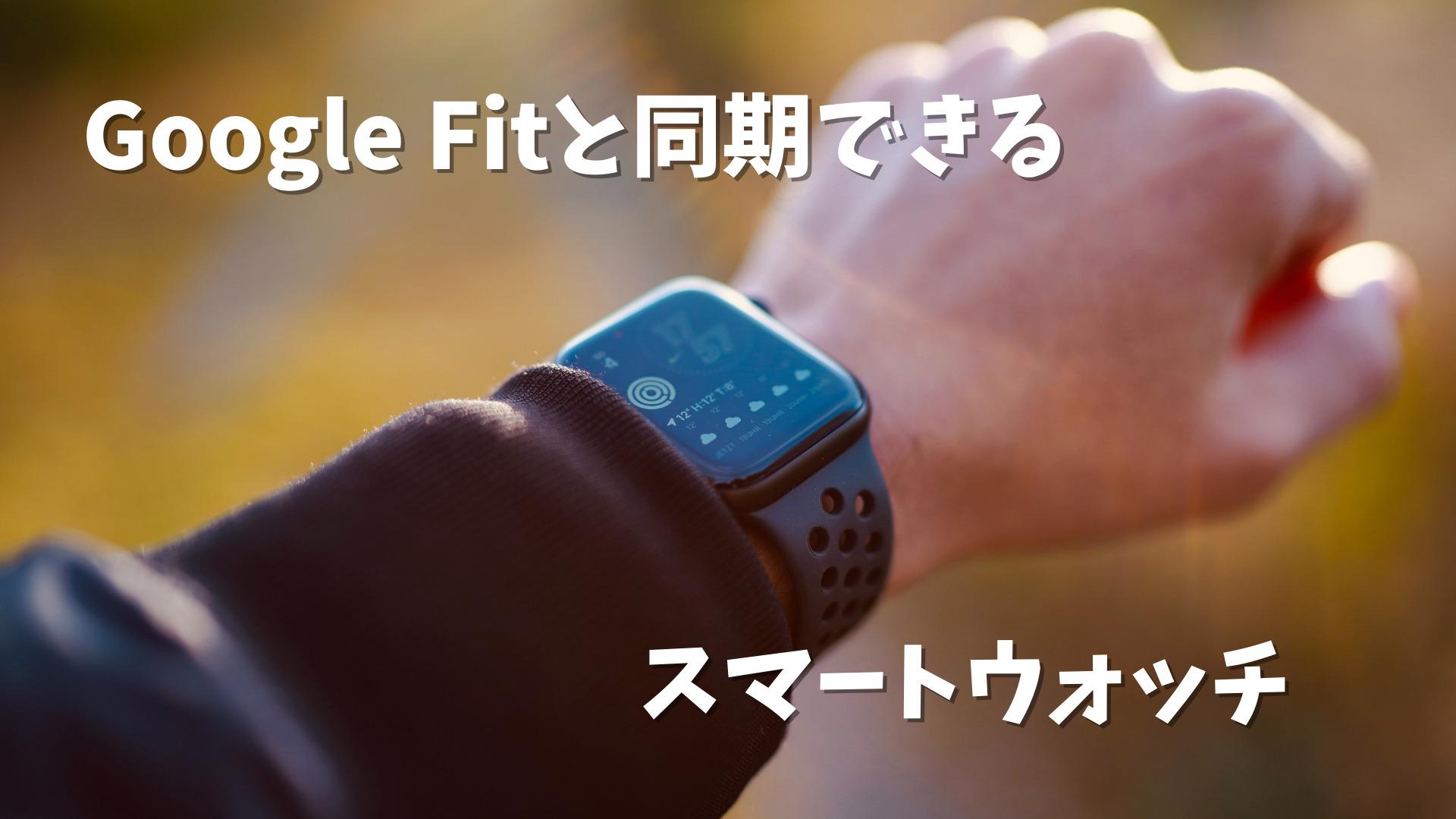 Google Fitと同期できるスマートウォッチ