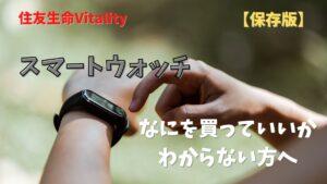 住友生命Vitality スマートウォッチなにを買っていいか わからない方へ