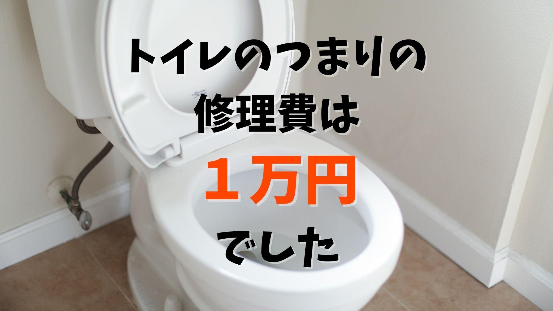 トイレのつまりの 修理費は