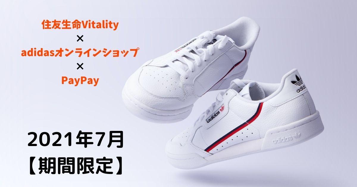 住友生命Vitality × adidasオンラインショップ × PayPay