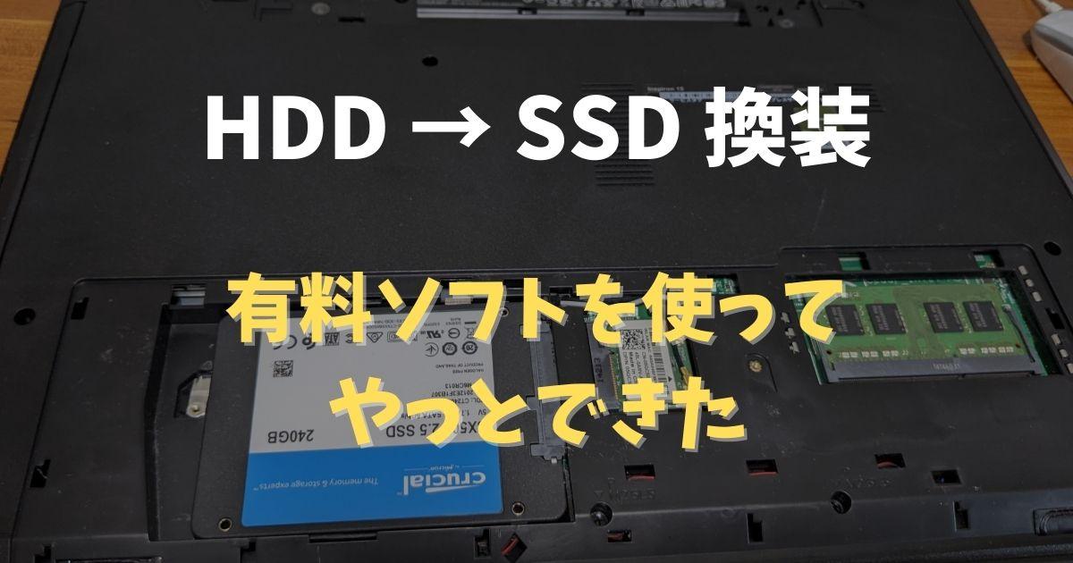 初心者は注意 HDD → SSDに換装