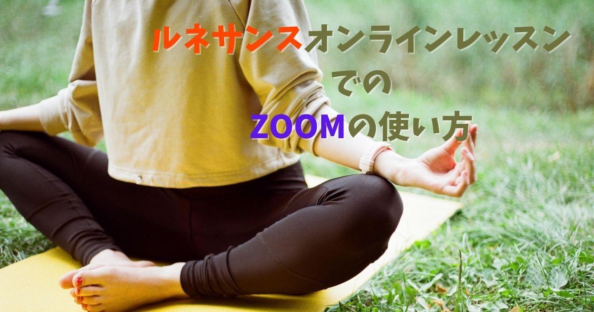 ルネサンスオンラインレッスン での ZOOMの使い方